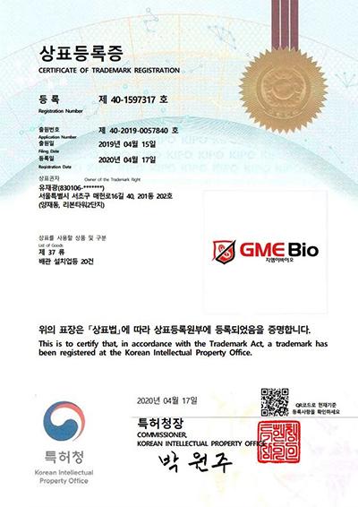 GME Bio 상표등록증 (국문)